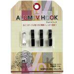 【5パックセット】壁掛けフック アルミVフック (1パック3個入り) Uピンタイプ 黒 シロクマ 日本製