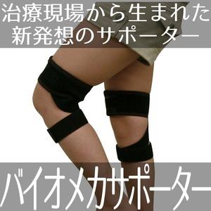 バイオメカサポーター膝関節(愛知式)左右セット  特許第4997612号