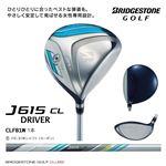 ブリヂストンゴルフ ドライバー(カーボンシャフト)J615 CL DR A 〔レディース〕の写真