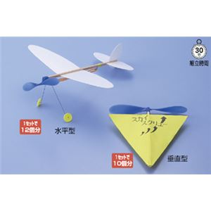 (まとめ)ゴムプロペラ飛行機 垂直型 入数:10個【×3セット】の詳細を見る