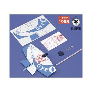 (まとめ)ウィングジャイロ工作キット 10セット【×3セット】の詳細を見る