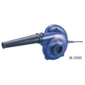 (まとめ)ブロワー(送風機) BL-3500【×3セット】の詳細を見る