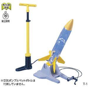 (まとめ)水ロケット製作キット ポップロケット T-1【×3セット】の詳細を見る