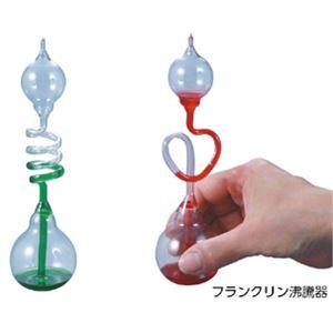 (まとめ)フランクリン沸騰器 入数:赤×1個 緑×1個【×5セット】の詳細を見る