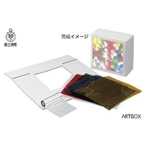 (まとめ)光の箱工作セットARTBOX【×5セット】の詳細を見る