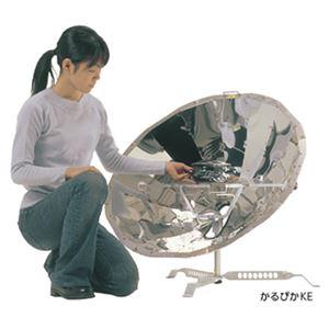 大型太陽焦熱炉 かるぴかKEの詳細を見る