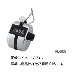 (まとめ)数取器 AL-608(手持式)【×5セット】の詳細を見る