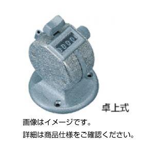 (まとめ)数取器 (卓上式)【×5セット】