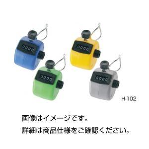 (まとめ)数取器 H-102Y【×5セット】の詳細を見る