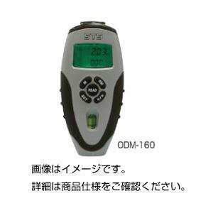 (まとめ)超音波距離計(レーザー付) ODM-160【×3セット】の詳細を見る