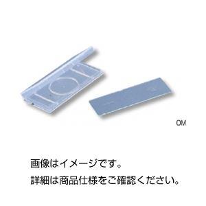 (まとめ)対物マイクロメーターOM【×3セット】の詳細を見る