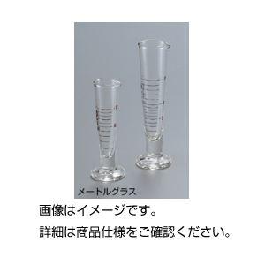 (まとめ)メートルグラス 50ml【×3セット】の詳細を見る