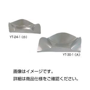 (まとめ)アルミ秤量皿 YT-24-1(小)【×30セット】の詳細を見る