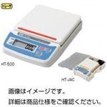 電子てんびん(天秤) HT-500
