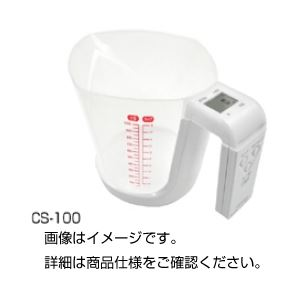 (まとめ)デジタル計量カップ CS-100【×3セット】の詳細を見る