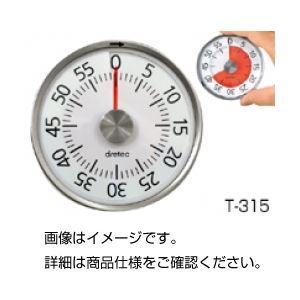 (まとめ)ダイヤルタイマー T-315【×5セット】の詳細を見る