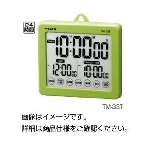 (まとめ)大型タイマー TM-33T【×3セット】の詳細を見る