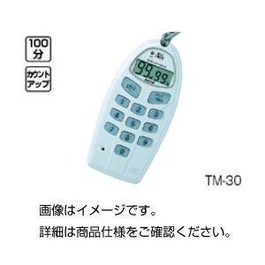 (まとめ)マルチタイマー TM-30【×3セット】の詳細を見る