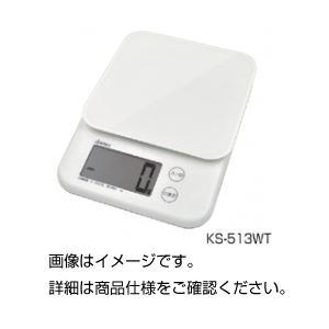 (まとめ)デジタルスケール KS-513WT【×3セット】の詳細を見る