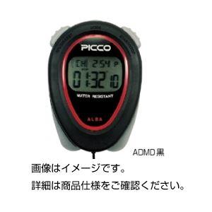 (まとめ)デジタルストップウォッチADMD黒【×20セット】の詳細を見る