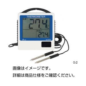 (まとめ)デジタル温度計 G-2【×2セット】の詳細を見る