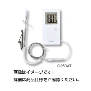 (まとめ)デジタル温度計 O-250WT【×2セット】の詳細を見る