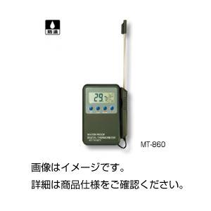 (まとめ)デジタル温度計 MT-860【×3セット】の詳細を見る