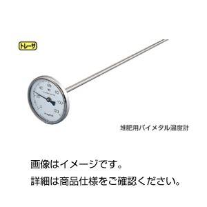 堆肥用バイメタル温度計の詳細を見る