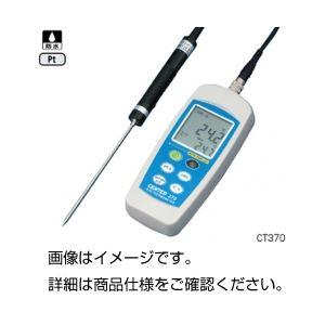 防水型デジタル温度計 CT370の詳細を見る
