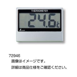 (まとめ)デジタル温度計 72946【×3セット】の詳細を見る