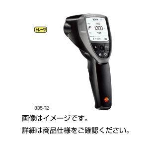 放射温度計 835-T2の詳細を見る