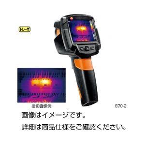 携帯用小型熱画像カメラ 870-2の詳細を見る