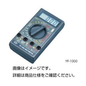 (まとめ)デジタルテスター YF-1000【×3セット】の詳細を見る