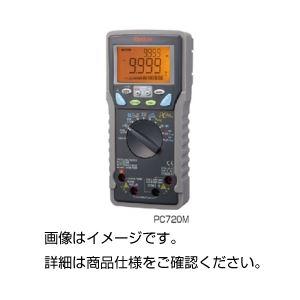(まとめ)デジタルマルチメーターPC720M【×3セット】の詳細を見る