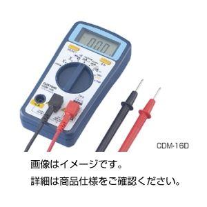 (まとめ)デジタルテスター CDM-16D【×3セット】の詳細を見る