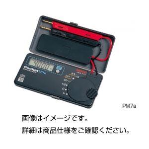 (まとめ)デジタルテスター PM7a【×10セット】の詳細を見る