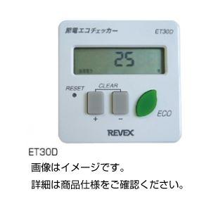 (まとめ)節電エコチェッカー ET30D【×3セット】の詳細を見る