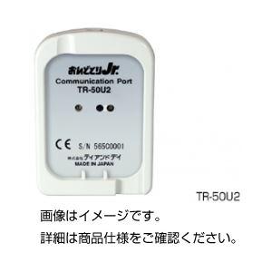 コミュニケーションポートTR-50U2の詳細を見る