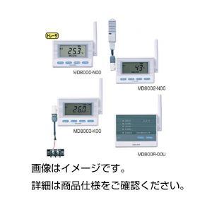 (まとめ)ワイヤレスデータロガーMD8000-N00【×3セット】の詳細を見る