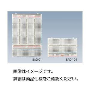 (まとめ)ブレッドボード SAD-01【×10セット】の詳細を見る