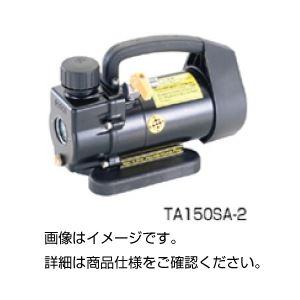 小型真空ポンプ TA150SA-2の詳細を見る