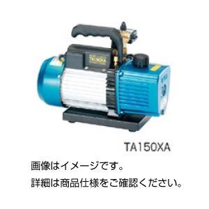 小型真空ポンプ TA150XBの詳細を見る
