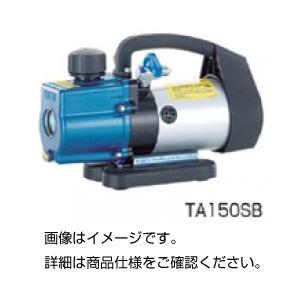 小型真空ポンプ TA150SBの詳細を見る
