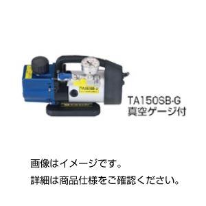 小型真空ポンプ TA150SB-Gの詳細を見る