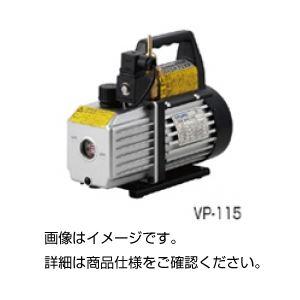 小型真空ポンプ VP-115の詳細を見る
