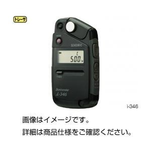 照度計 i-346の詳細を見る