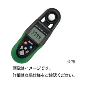(まとめ)デジタル照度計 KG-75【×3セット】の詳細を見る