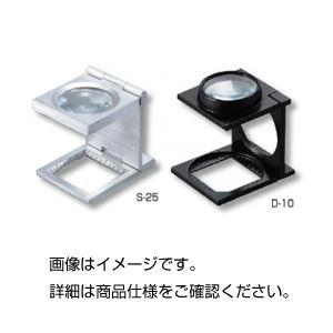 (まとめ)縞見ルーペ(織物ルーペ)S-10【×3セット】の詳細を見る