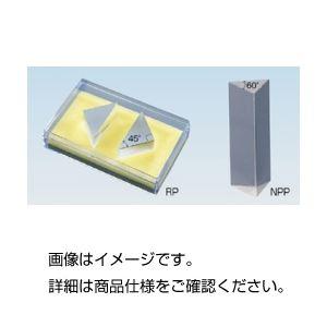 (まとめ)直角プリズム RP【×3セット】の詳細を見る