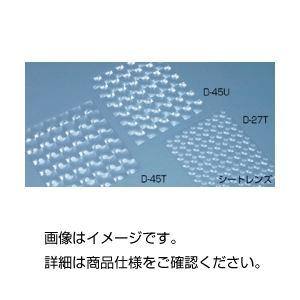 (まとめ)シートレンズ D-27T【×3セット】の詳細を見る